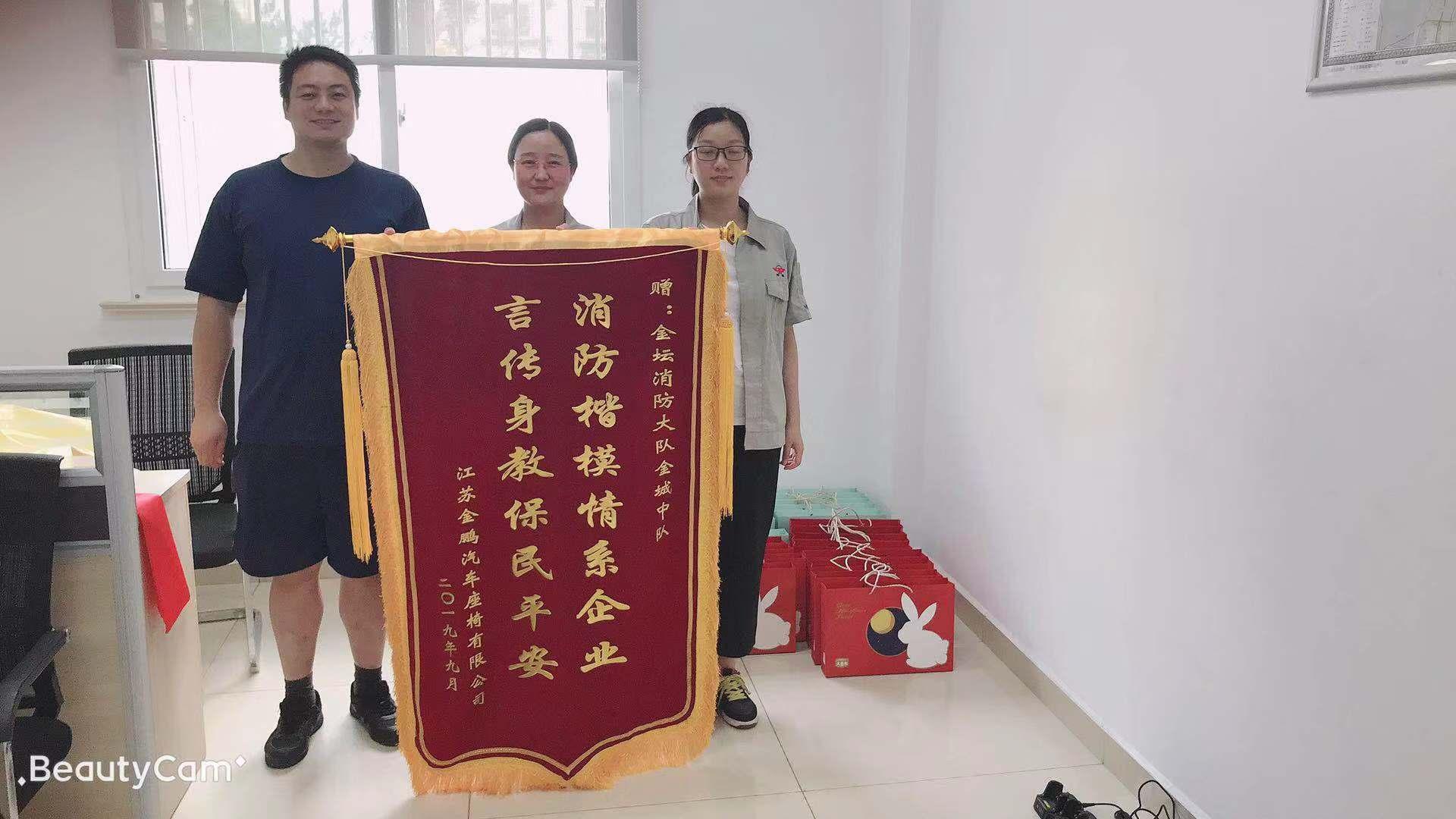 消防中队中秋节慰问