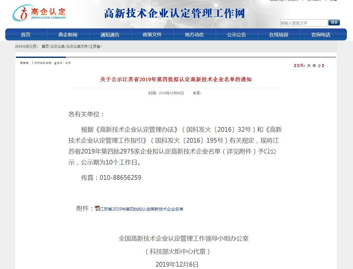 热烈祝贺 江苏必威体育app网址betway官网手机版有限公司 通过高新技术企业认定!